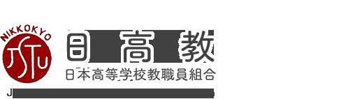 お知らせ詳細 日本高等学校教職員組合(日高教)は、高等学校及び特別支援学校教職員の組合です。