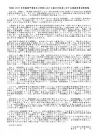 令和2(2020)年度政府予算案及び学校における働き方改革に対する日高教書記長見解(HP)