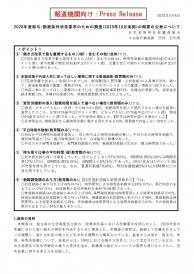 報道機関向け2020年度給与改善調査(2019年度実施結果概要)_ページ_1